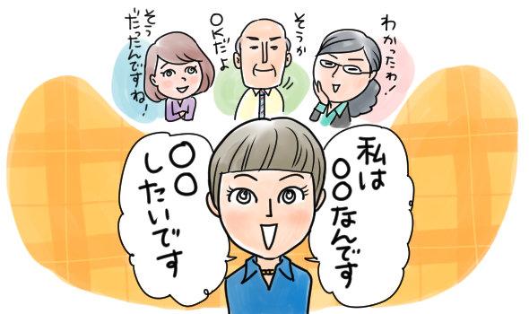 【連載】ストレスをためない「伝え方テクニック」で、人間関係がスムーズに!