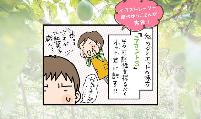 【連載】自然派甘味料「ラカントS」で、簡単おやつを手作りしてみた!