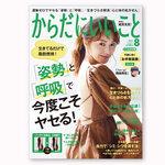 『からだにいいこと』8月号(6/16発売)【試し読み】