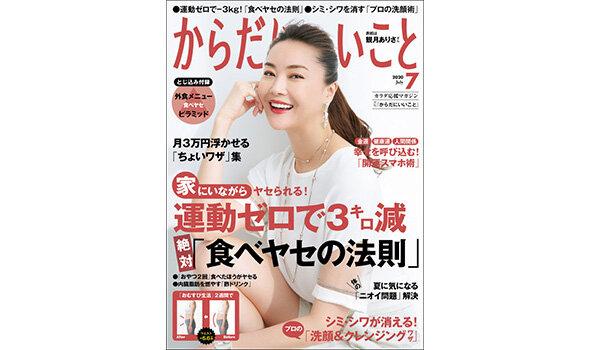 5/15発売!からだにいいこと7月号の試し読みはこちら!