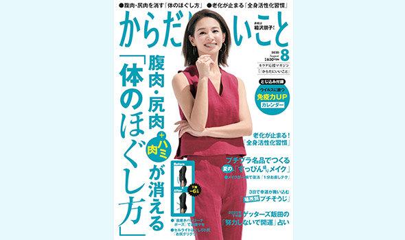 6/16発売 月刊『からだにいいこと』8月号の試し読みはこちら!