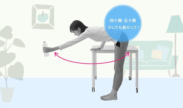 四十肩!? 突然の痛みで肩や腕が上がらない…。効果的な体操は?
