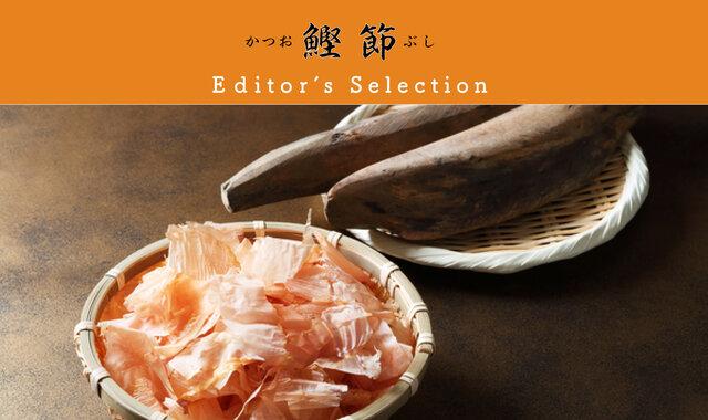栄養満点のかつおぶし! 料理に使いやすい編集部おすすめの4選