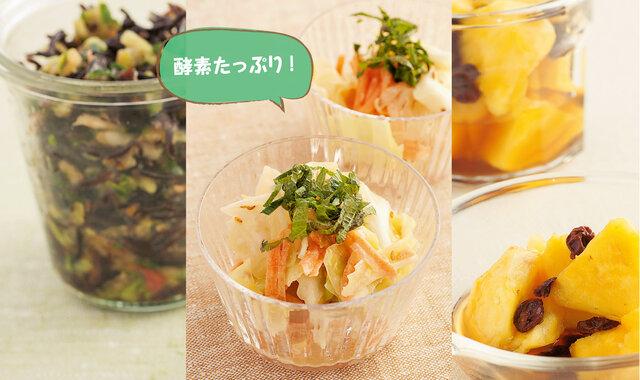 便秘対策・ダイエットに酵素を! 野菜&果物の「サラダ漬け」レシピ