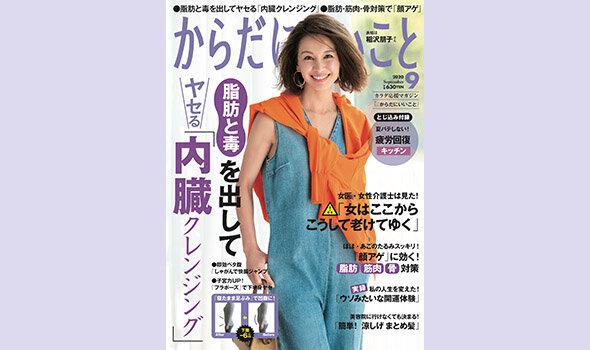 7/16発売 月刊『からだにいいこと』9月号の試し読みはこちら!