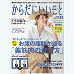 8/17発売 月刊『からだにいいこと』10月号の試し読みはこちら!
