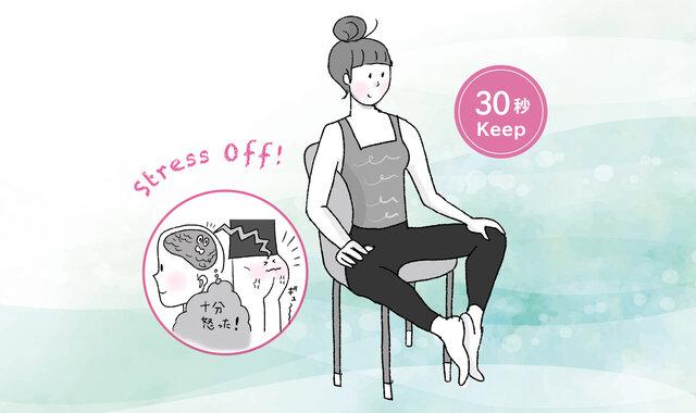 イライラ、落ち込み感情の爆発を抑える「30秒 お尻筋・首筋ヨガ」