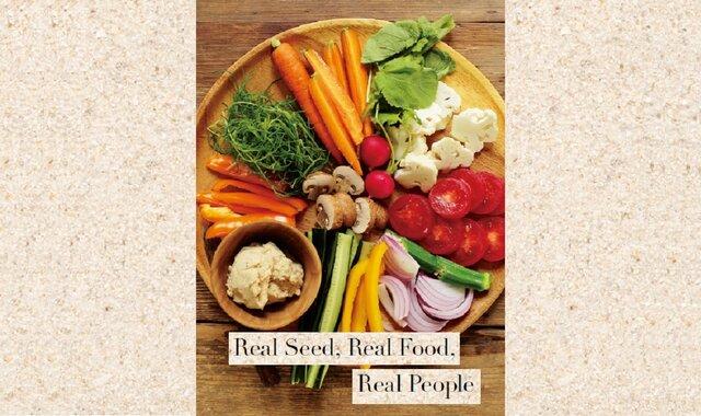 食の本質は「種」にあり。「本物の種」について考えてみよう