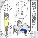 【連載】〈ヘトヘト母〉知識ゼロから! 疲れない体作りへの道 第14回