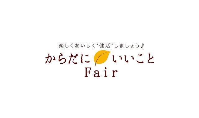 10/1~13「からだにいいことフェア」東武百貨店 池袋店でOPEN