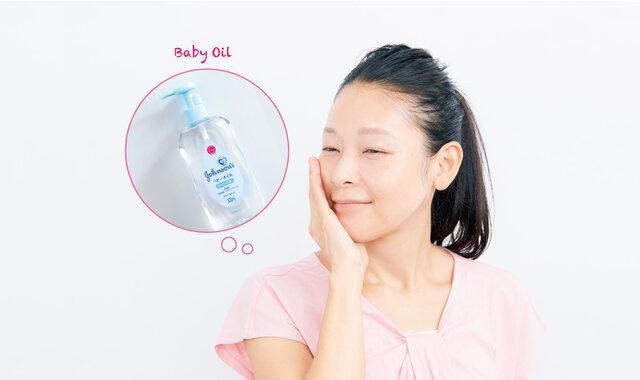 SNSで話題の「ベビーオイル洗顔」。くわしいやり方を写真で解説