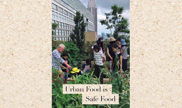 安全な食と未来をはぐくむ都市農園「アーバンファーミング」