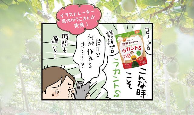 【連載】混ぜてレンジでチン! 「ラカントS」でおから蒸しパン作り