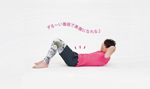 腹筋ができない人のための「ずるい腹筋」|小山圭介さん 美腹の作り方