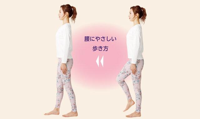 腰痛を和らげる「ゆるかかと歩き」。歩き方を変えるだけ!