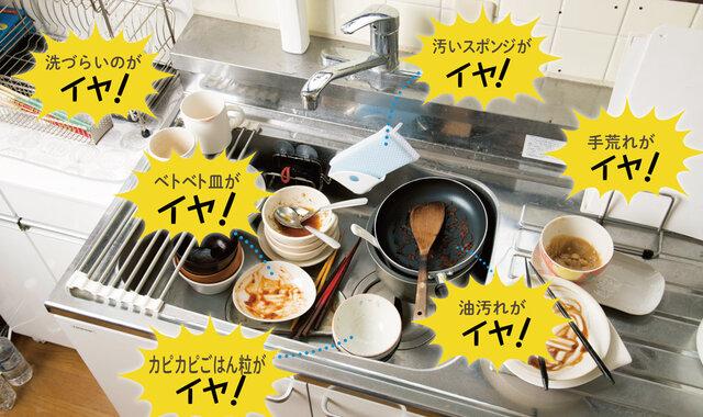キッチンの洗い物 6つのイヤ!に目からウロコの解決法|家事テク