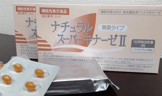 機能性表示食品「ナットウキナーゼ」サプリで血圧ケア!