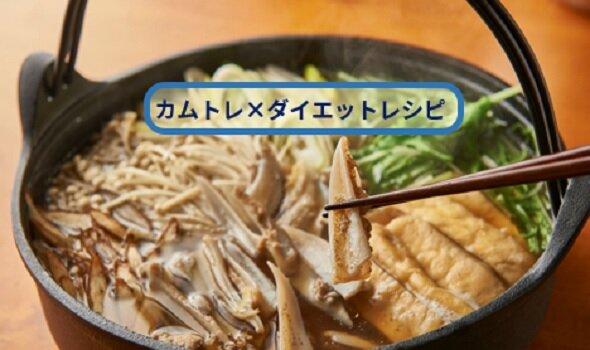 今月のカムカムレシピ【カムトレ×ダイエット】で健康ダイエット
