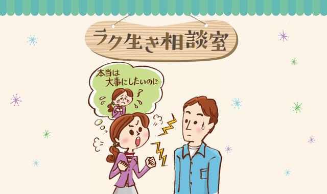 「自分に対するイライラ」どうしたらいい?|玉井仁さん ラク生き相談室 出張版