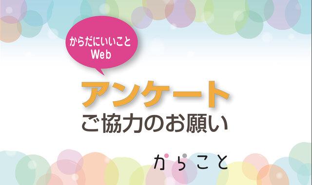 【アンケート ご協力のお願い】抽選でAmazonギフト券500円を20名様にプレゼント
