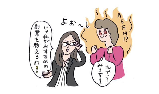 スキマ時間で月5万円!「副業ガイド」2021決定版