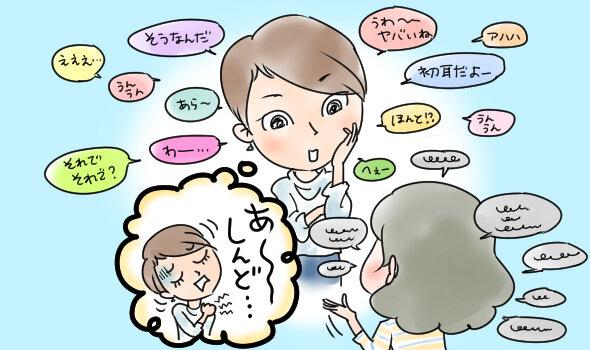 【連載】「聞き疲れ」しない5つの方法。人の話に感情移入しすぎないコツは?