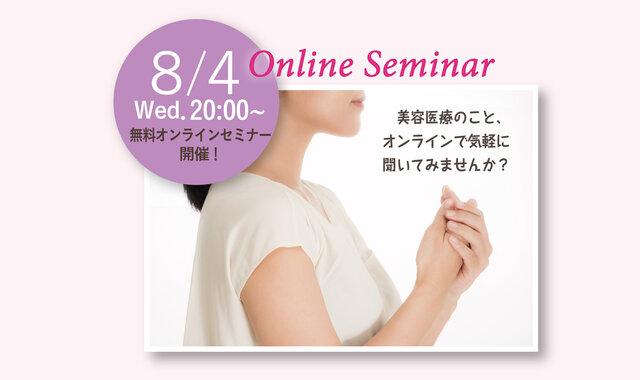 参加特典つき!ベテラン女医による美容医療セミナー 8月4日(水)開催