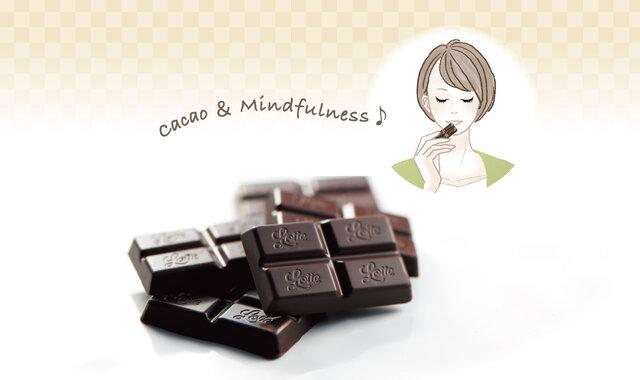 「マインドフルネス×高カカオチョコ」の新習慣で心をリセット!