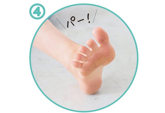 足指をほぐす
