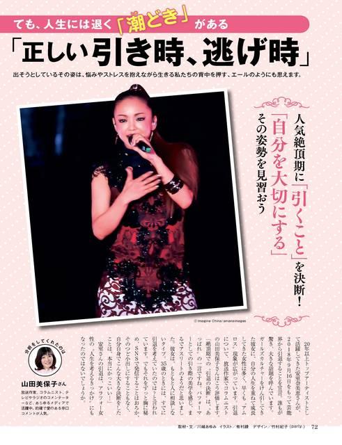 安室奈美恵さんの引退に学ぶ「正しい引き時、逃げ時」