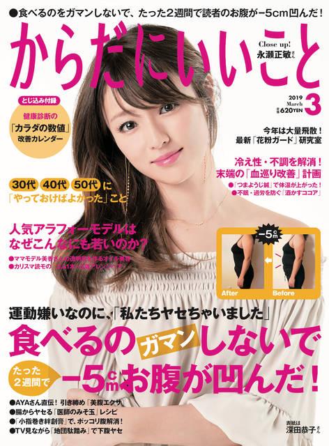 表紙は深田恭子さん