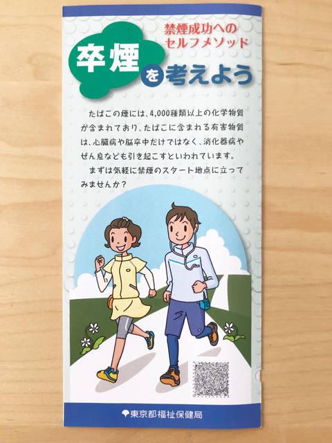 東京都福祉保健局の卒煙パンフレット
