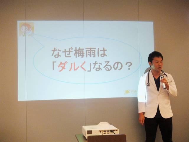 「梅雨バテ対策セミナー」の様子。現役医師の橋本将吉さん。
