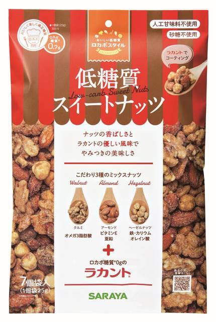 ロカボスタイル 低糖質スイートナッツ/ 175ℊ(25...