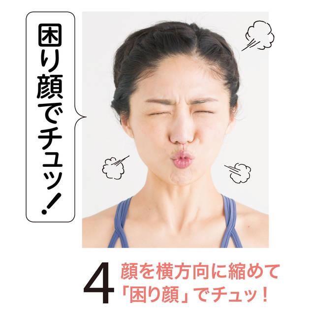 「顔筋エクサ」で首シワ予防!
