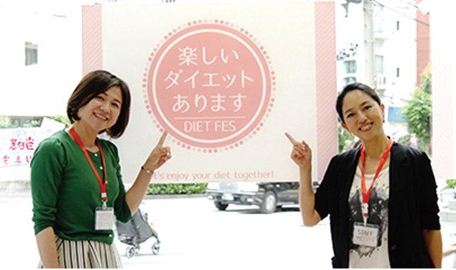 楽しくヤセる! ダイエットフェスが12/15(日)恵比寿で開催
