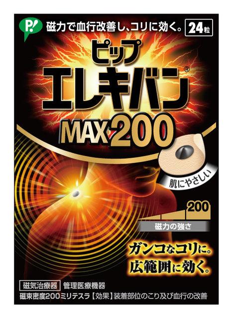 ピップエレキバン MAX200