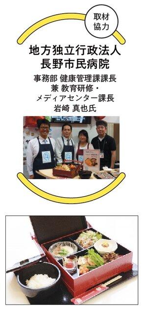 長野市民病院 院内レストラン「クロスカフェ」