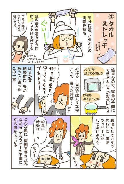 """うる""""老い""""生活1-3"""