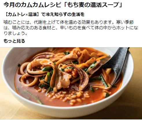 もち麦スープ