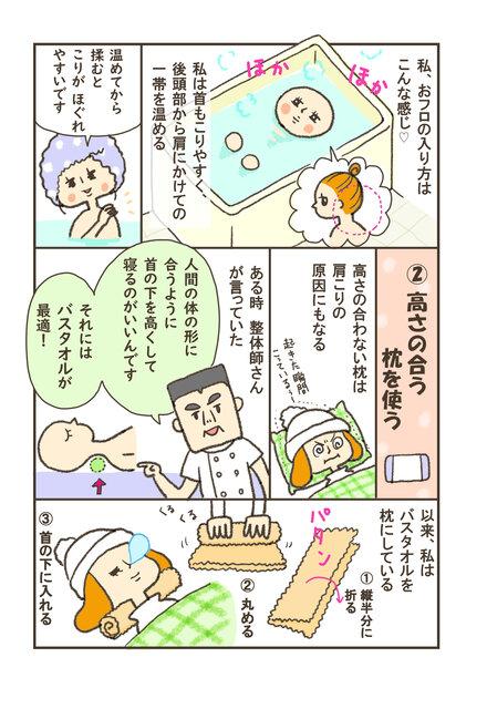 """うる""""老い""""生活1-2"""
