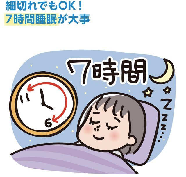 7時間睡眠