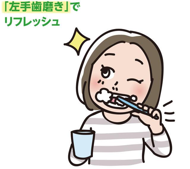 左手歯磨き