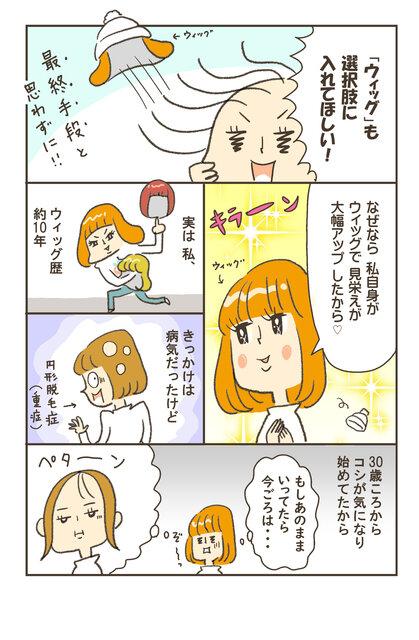 """うる""""老い""""生活・髪の毛編3"""
