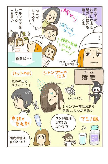 """うる""""老い""""生活・髪の毛編1"""