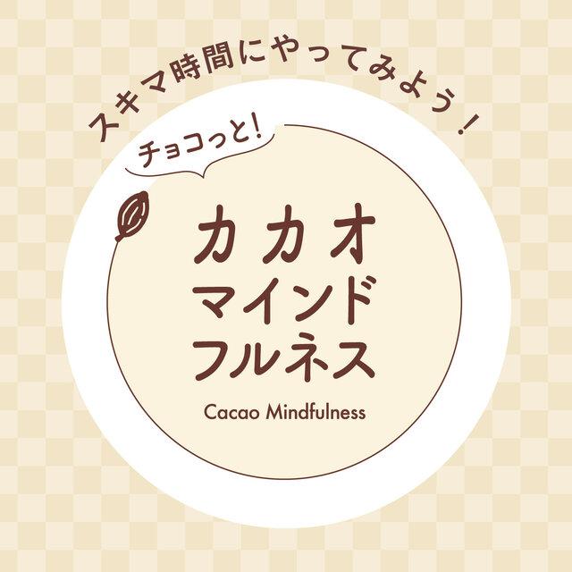 カカオマインドフルネス01