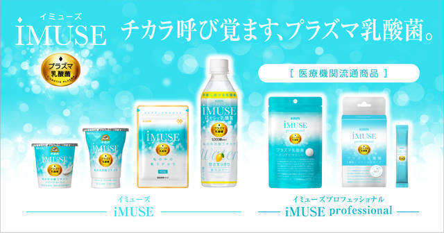 プラズマ乳酸菌 iMUSE(イミューズ)|キリン|小岩井乳業|協和発酵バイオ