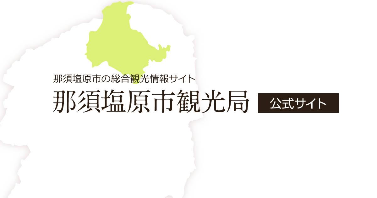 那須塩原市観光局公式サイト