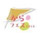 「からだにいいことライフスタイルフェスティバル2019 」チケット購入ページ