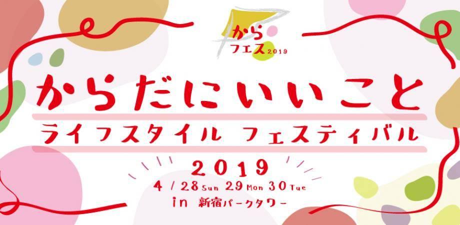 からだにいいことライフスタイルフェスティバル2019 | Peatix
